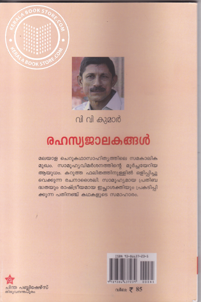 back image of Rahashyajalakangal