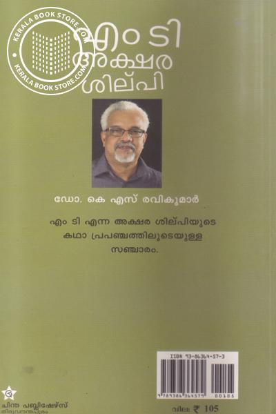 back image of M T Aksharasilpi