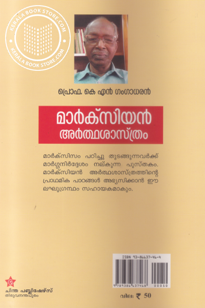 back image of Marxian Ardhasasthram