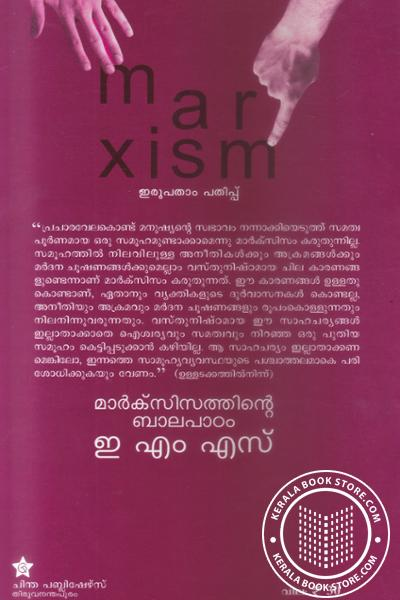 back image of Marxisathinte Balapadam