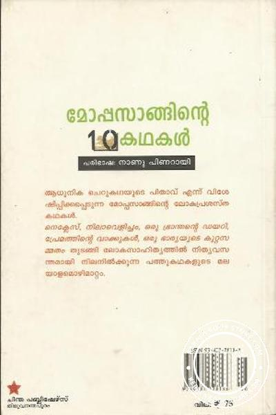 back image of Mopasanginte 10 Kathakal