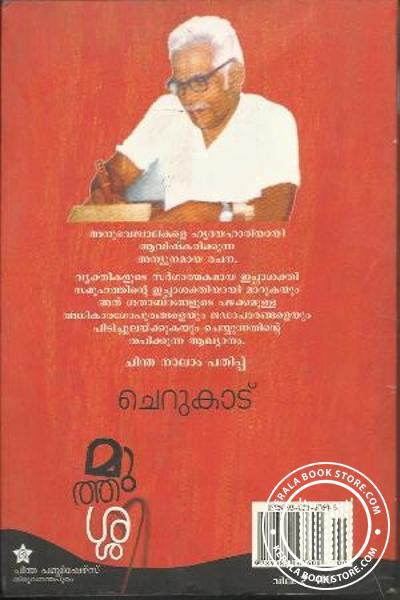 back image of Muthassi