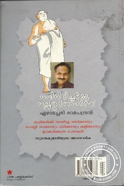 back image of Nandini Teacherkku Nallathu Thonnane
