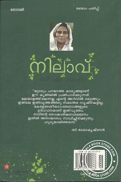 back image of Nilavu