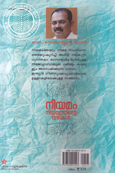 back image of Niyamam Niyamathinte Vazhikal