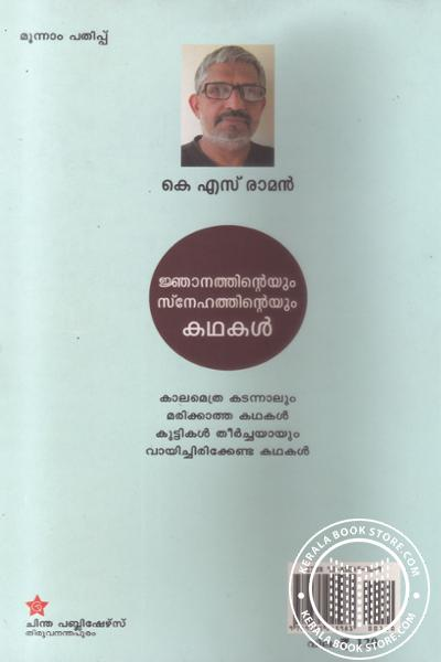 back image of Njanathinteyum Snehathineyum Kathakal