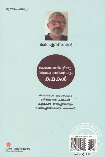 back image of Njanathinteyum Snehathinteyum Kadhakal