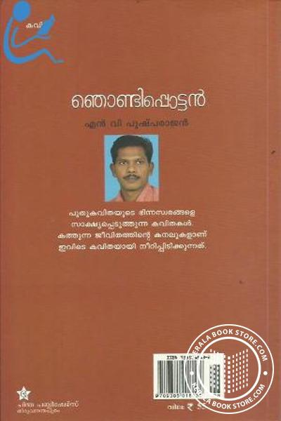 back image of Njondipottan