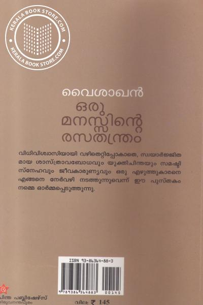 back image of Oru Manassinte Rasathandram