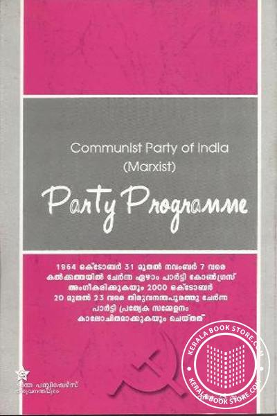 back image of Party Paripadi-Party Programme-