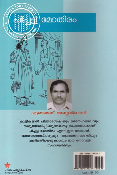 back image of Pichala Mothiram