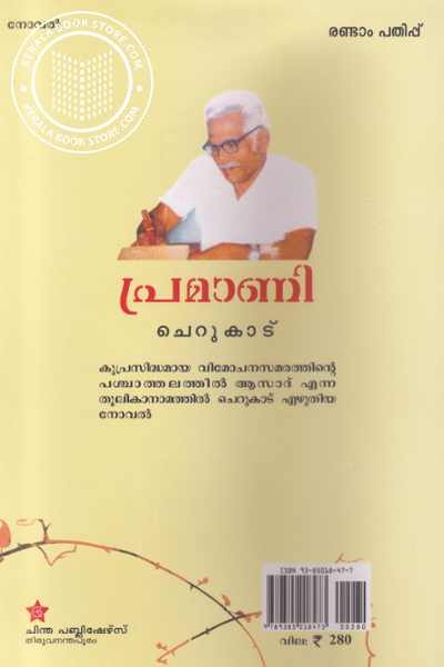 back image of Pramaanii