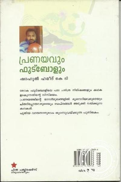 back image of Pranayavum Footbalum