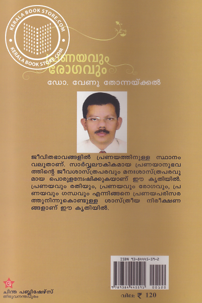 back image of Prenayavum Rogavum