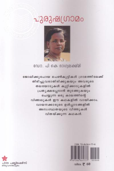 back image of Purukshagramam