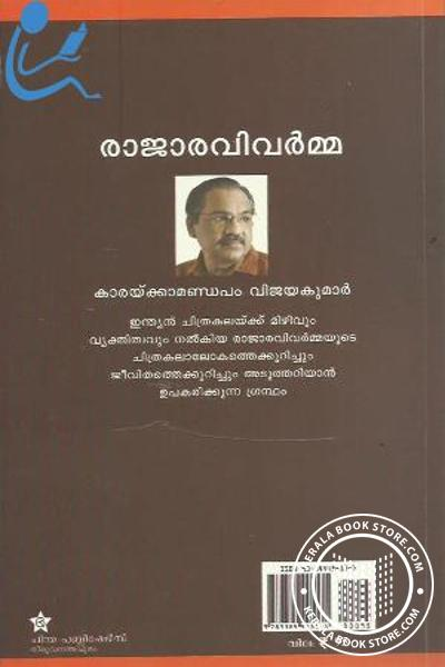 back image of Rajaravivarma