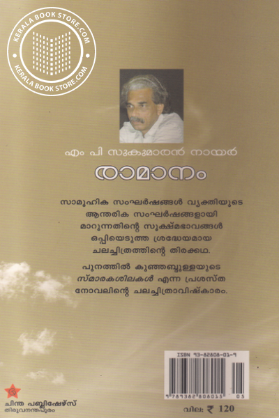 back image of Ramanam