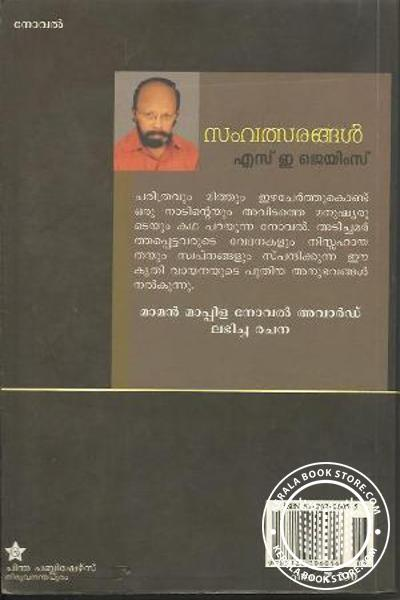 back image of SAMVATHSARANGAL