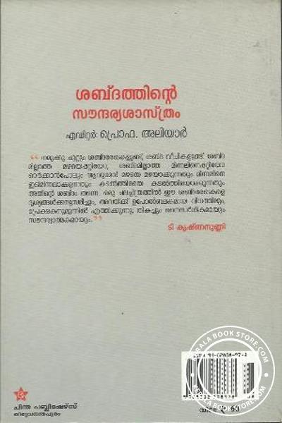 back image of Shabdathinte Saundarya Sasthram