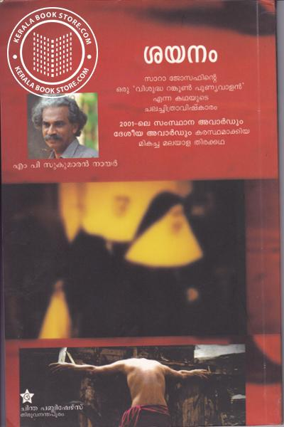 back image of Shayanam