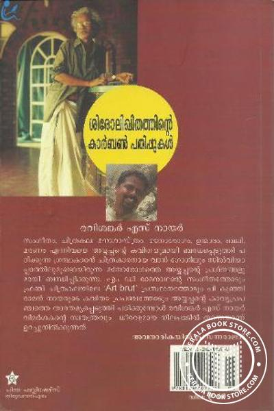 back image of Sirolikhithathinte Karbon Pathippukal