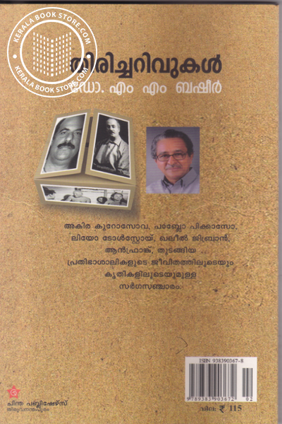 back image of Thiricharivukal