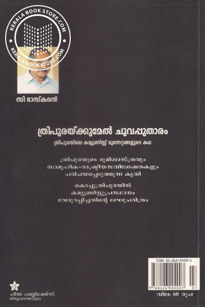 back image of Thripurakkume Chuvapputharam