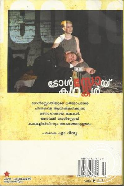 back image of Tolstoy Kathakal
