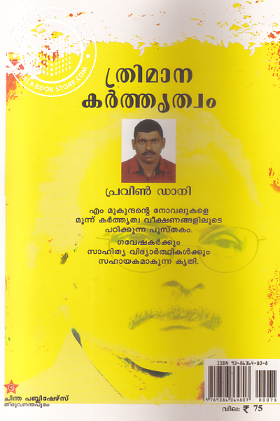 back image of Trimanakarthruthvam