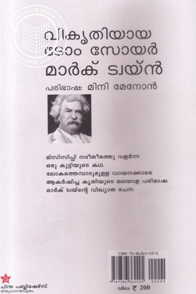 back image of Vikrithiyaya Tom Sawyer
