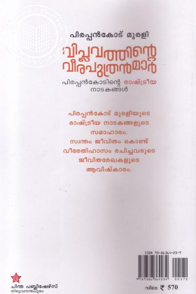 back image of Viplavathinte Veeraputhranmar