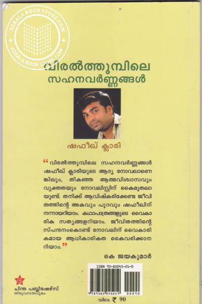 back image of Viralthumbile Sahanavarnagal