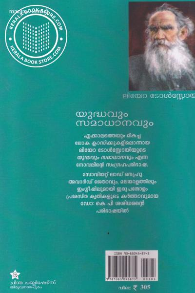 back image of Yudhavum Samadhanavum - Chintha edition -