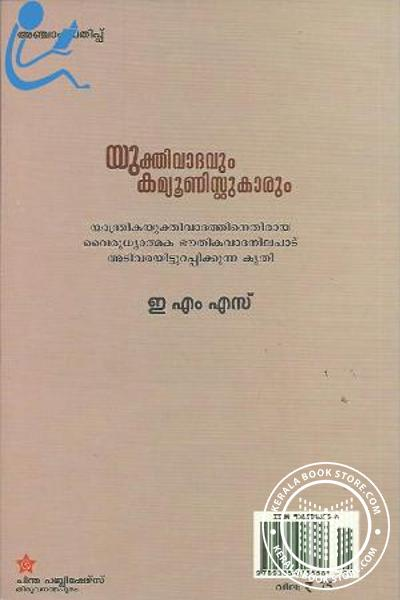 back image of Yukthivadavum Communistkaarum