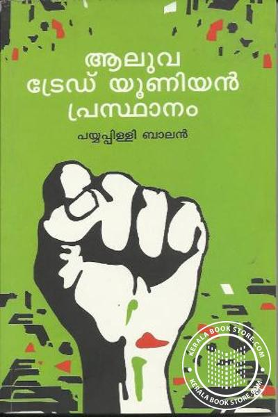 Aluva Trade Union Prasthanm