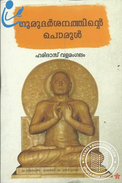 Gurudarshanathinte Porul