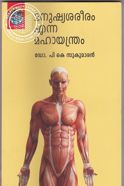 Buy The Book Manushyasareeram Enna Mahayantram Written By Dr P K Sukumaran In Category Study