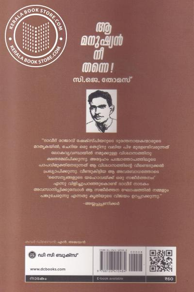 back image of Aa Manushyan Nee Thanne