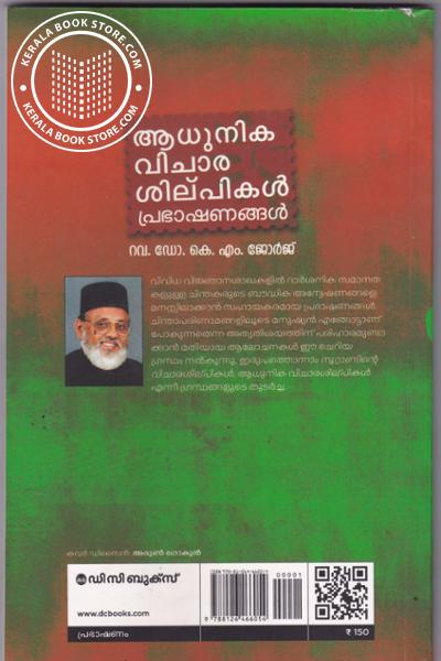 back image of Aadhunika Vicharasilpikal Prabhashanagal