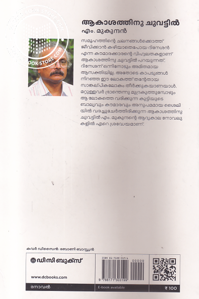 back image of Akasathinu Chuvattil