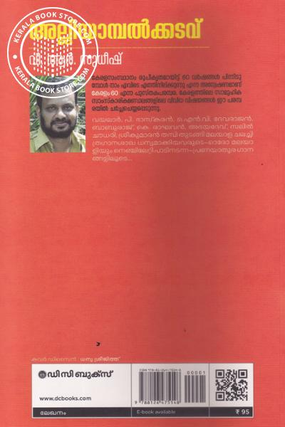 back image of AlliyambalkKadavu