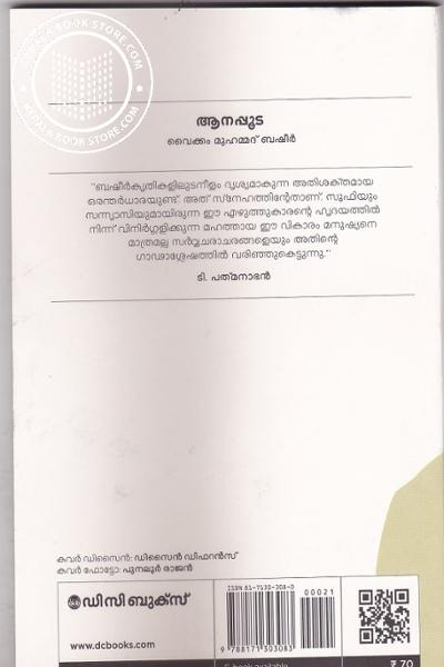 back image of Anappooda