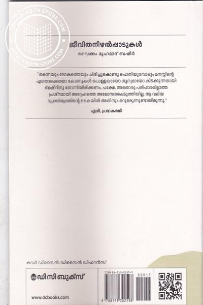 back image of Anavariyum Ponkurishum