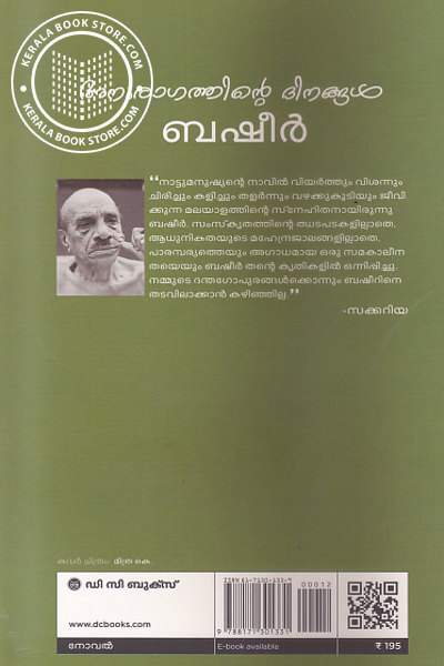back image of Anuragathinte Dinangal