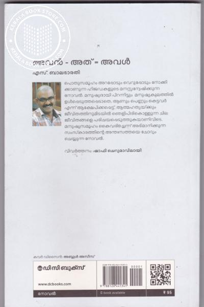 back image of Avan Athu Aval