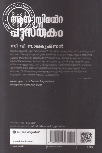 back image of Ayussinte Pusthakam