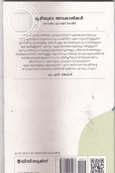 back image of Bhooyute Avakasikal