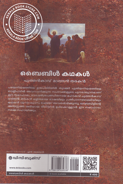 back image of Bible Kathakal - Puthenkavu Mathen Tharakan