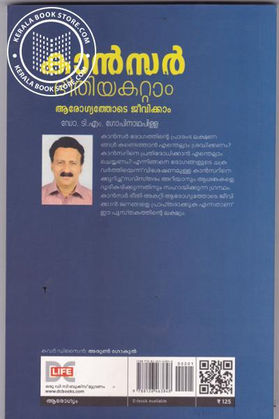 back image of Cancer Bheethiyakattam