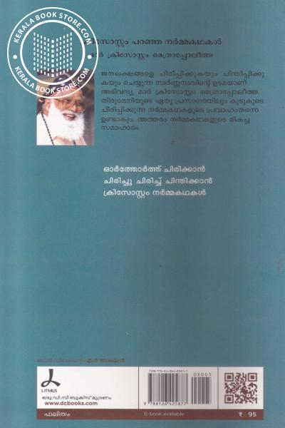 back image of Chrisostom Paranja Narmakathakal